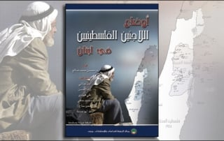 Book-Pal-Refugees_Leb_Conditions