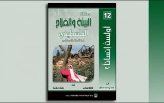 Book_Human12