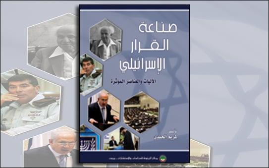 Book_Israeli_Dec_Mak_ar