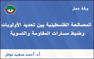 Conf_CPRPC_Ahmad-Said-Nufal_11-15