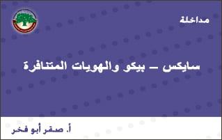 Intervention_Saqr-AbuFakhr_6-16_PanelDiscussion_Sykes-Picot_2016-780