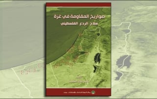 Book-Cover-Resistance-Rockets-Gaza