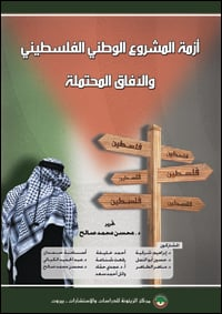 Book-Crisis-of-the-Palestinian-national-project