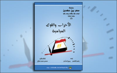 BookCover_Egypt_BetweenTwoEras_Comparative-Study-2_Parties_Political-Forces