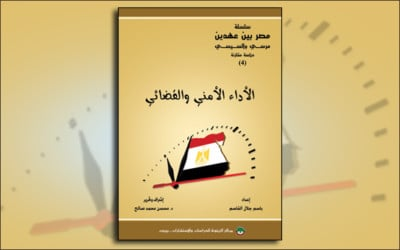 BookCover_Egypt_BetweenTwoEras_Comparative-Study-4_The-Judicial_Security_Performance_319