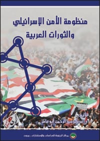 bookcover_israeli-security-system_arab-uprisings