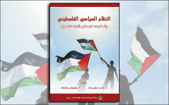BookCover_The-Palestinian-Political-System-540