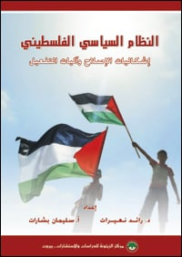 BookCover_The-Palestinian-Political-System