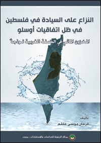 Book_Conflict_Sovereignty_Palestine_Oslo_Water-Reserve_WB-200