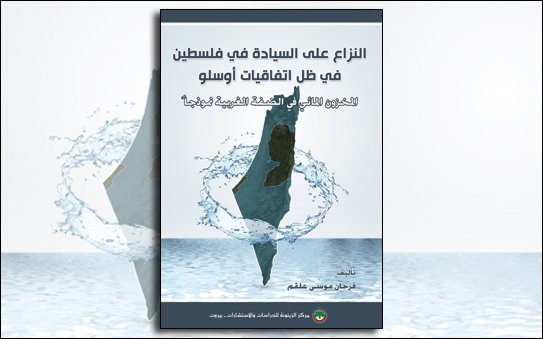 Book_Conflict_Sovereignty_Palestine_Oslo_Water-Reserve_WB_543