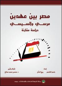 Book_Cover_Egypt_Two_Eras_Morsi_alSisi
