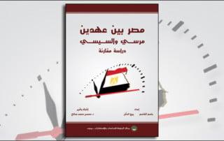 Book_Egypt_Two_Eras_Morsi_alSisi_Cover