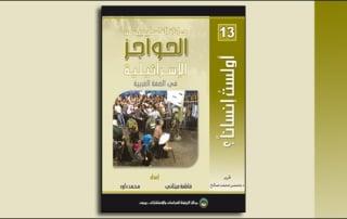 Book_Human13