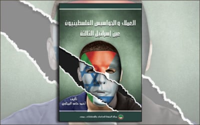 book_palestinian_agents_spies_israel_third-eye-e2