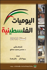 Book_The-Palestine_Daily-Chronicle_2015