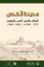 City-of-Jerusalem-Final_150