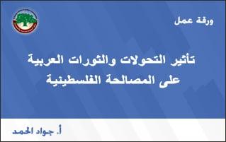 Conf_CPRPC_Jawad_el-Hamad_10-15_780