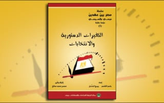Cover-Egypt_BetweenTwoEras_Comparative-Study-1_ConstitutionalChanges_Elections