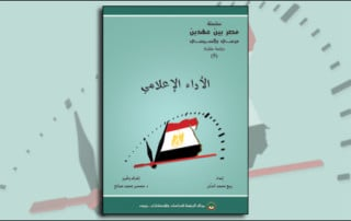 cover-egypt_betweentwoeras_comparative-study-5_media_performance