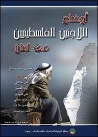 Cover-Palestinian_Refugees_Lebanon