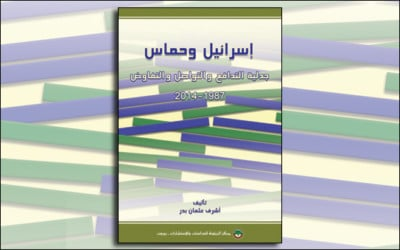 coverbook_israel_hamas_dialectic_mutualrestraining_communication_negotiations_1987-2014