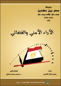 Cover_Egypt_BetweenTwoEras_Comparative-Study-4_The-Judicial_Security_Performance
