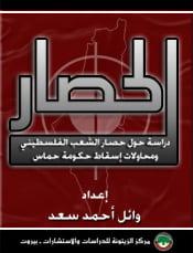 Cover_Hesar_Book