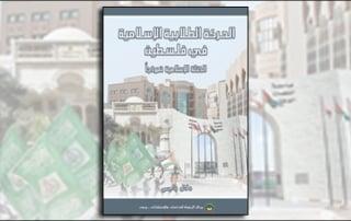 Cover_Islamic_Student_Movement_Pls