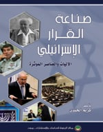 Cover_Israeli_Dec_Mak_ar