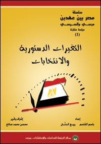 Egypt_BetweenTwoEras_Comparative-Study-1_ConstitutionalChanges_Elections