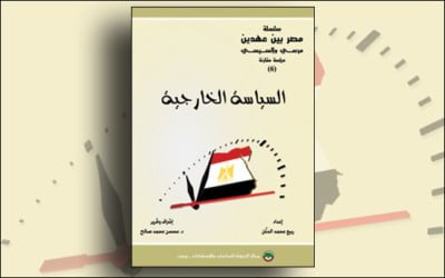 egypt_betweentwoeras_comparative-study-6_the-foreign-policy_780