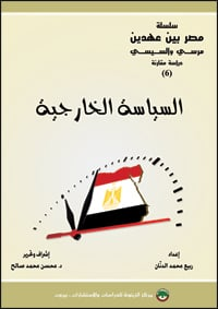 egypt_betweentwoeras_comparative-study-6_the-foreign-policy_cover