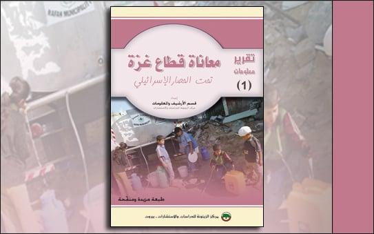Gaza_Strip_Suffering