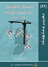 Information Report (21) Israeli Settlement Activities in the West Bank 1993–2011