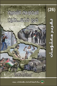 Information Report (26) The Popular Resistance in Palestine