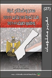 Information Report (27) Egypt and Gaza Strip From the 25 January 2011 Revolution to the Summer of 2014