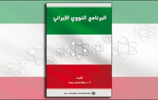 Iranian-Nuclear-Program-cover-543