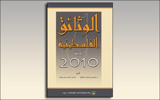 Pal-Doc-2010-790