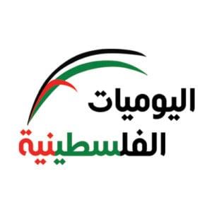 اليوميات الفلسطينية