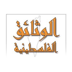 الوثائق الفلسطينية