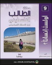 Pls-Student-human9