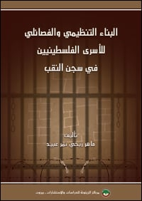 The-Organizational-Structure-of-the-Palestinian-Prisoners