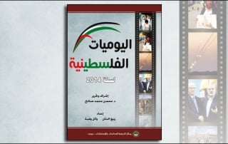 The Palestine Daily Chronicle of 2014