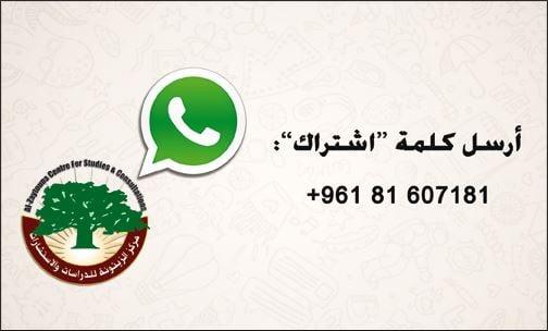 alzaytouna-whatsapp