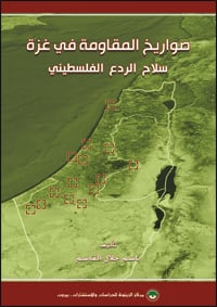 book_Resistance_Rockets_Gaza_Palestinian-Deterrent-Weapon